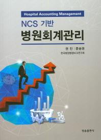 NCS 기반 병원회계관리