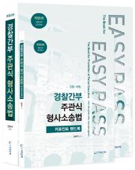 경찰간부 주관식 형사소송법 + 키포인트 핸드북