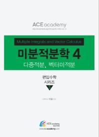 미분적분학. 4