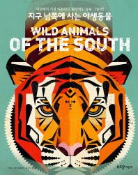 지구 남쪽에 사는 야생동물