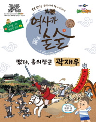 EBS 역사가 술술: 떴다, 홍의장군 곽재우