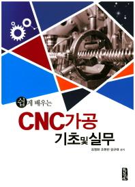 쉽게 배우는 CNC가공 기초 및 실무