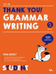 Thank you! Grammar Writing(땡큐 그래머 라이팅). 2: Student