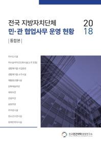전국 지방자치단체 민 관 협업사무 운영 현황: 통합본(2018)