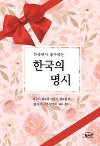 한국인이 좋아하는 한국의 명시