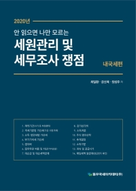 안 읽으면 나만 모르는 세원관리 및 세무조사 쟁점: 내국세편(2020)