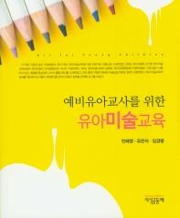 예비유아교사를 위한 유아미술교육