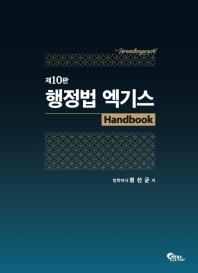 행정법 엑기스 핸드북(2020)