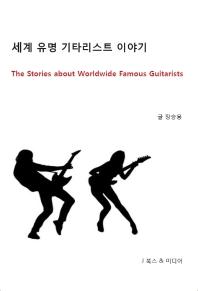세계 유명 기타리스트 이야기