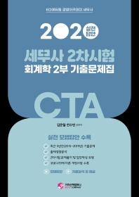 CTA 세무사 2차시험 회계학 2부 기출문제집(2020)