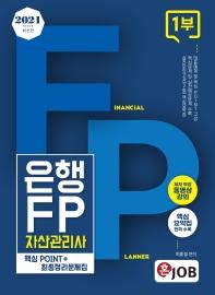 혼잡(JOB) 은행FP 자산관리사. 1: 핵심 Point+최종정리문제집(2021)