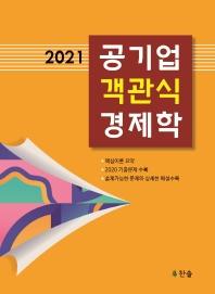 공기업 객관식 경제학(2021)