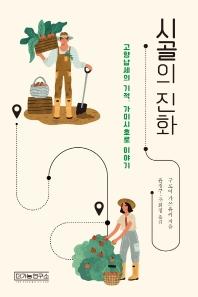 시골의 진화