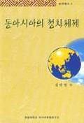 동아시아의 정치체제(연구총서 4)
