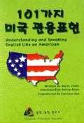 101가지 미국관용표현