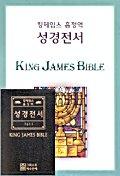 킹제임스 흠정역 성경전서(한글)일반