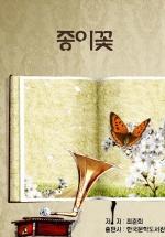 종이꽃_최춘희
