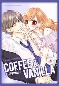 커피&바닐라 [웹툰]