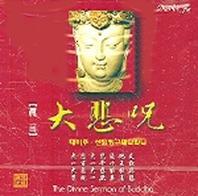 대비주 신묘장구대다라니(CD)