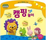 규리앤프렌즈 빅잼 팝업 스티커북: 캠핑 놀이