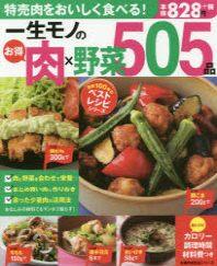 一生モノのお得肉×野菜505品 特賣肉をおいしく食べる!