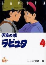 天空の城ラピュタ アニメ-ション 4