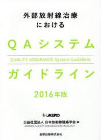 外部放射線治療におけるQUALITY ASSURANCE(QA)システムガイドライン 2016年版