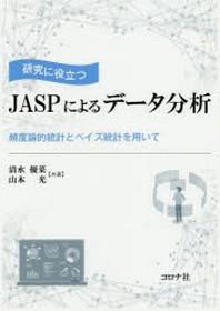 硏究に役立つJASPによるデ-タ分析 頻度論的統計とベイズ統計を用いて