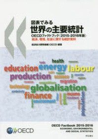 圖表でみる世界の主要統計 OECDファクトブック 2015-2016年版 經濟,環境,社會に關する統計資料