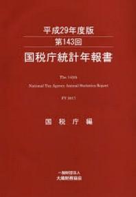 國稅廳統計年報書 第143回(平成29年度版)