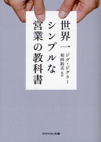 世界一シンプルな營業の敎科書