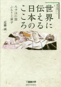世界に傳える日本のこころ みずほの國ふるさと草子