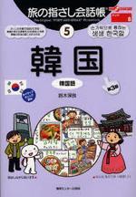 旅の指さし會話帳 5