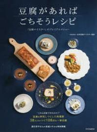 豆腐があればごちそうレシピ 「豆腐マイスタ-」のプレミアムメニュ-