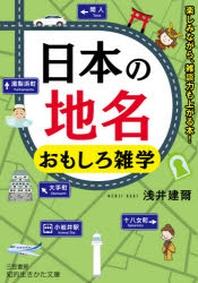 日本の地名おもしろ雜學