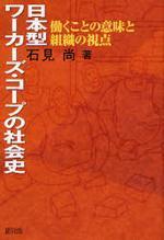 日本型ワ―カ―ズ.コ―プの社會史 動くことの意味と組織の視点