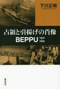 占領と引揚げの肖像.BEPPU 1945~1956