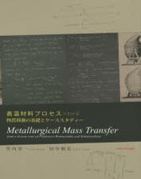 高溫材料プロセスにおける物質移動の基礎とケ-ススタディ- METALLURGICAL MASS TRANSFER FROM A LECTURE NOTE OF PROFESSORS BRIMACOMBE AND SAMARASEKERA