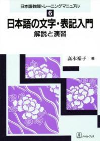 日本語の文字.表記入門