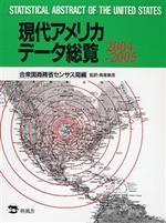 現代アメリカデ―タ總覽 2004-2005