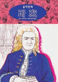바흐(음악만화)