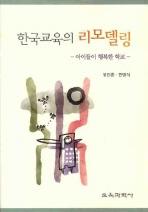 한국교육의 리모델링