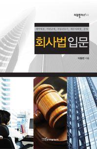 회사법입문