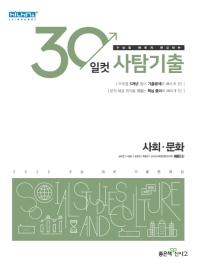 30일컷 사탐기출 고등 사회·문화 기출문제집(2021)(2022 수능대비)