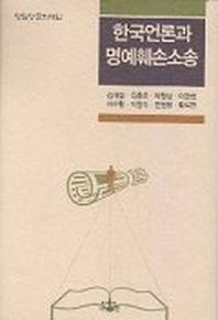 한국언론과 명예훼손소송