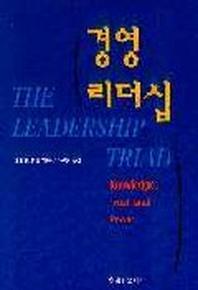 경영 리더십