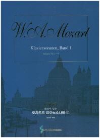 해설이 있는 모차르트 피아노소나타. 1