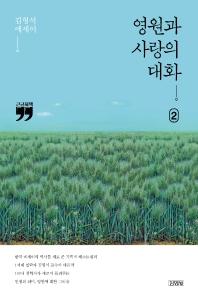 영원과 사랑의 대화. 2(큰글자책)