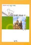 러시아어2 (교과서테이프)