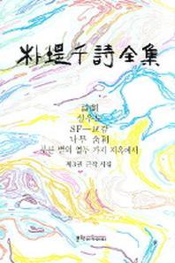 박제천 시선집 제3권(근작 시집)